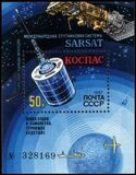 1987  Internationales Satellitensystem KOSPAS-SARSAT