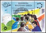 1989  Internationale Briefmarkenausstellung BALKANFILA `89
