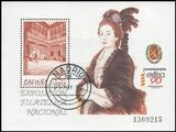 1990  Nationale Briefmarkenausstellung  EXFILNA `90