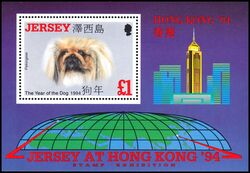1994  Internationale Briefmarkenausstellung Hong Kong `94