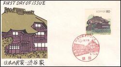 japan fdc seite 55 briefmarken versand. Black Bedroom Furniture Sets. Home Design Ideas