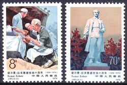 China 1979  40. Todestag von Norman Bethune